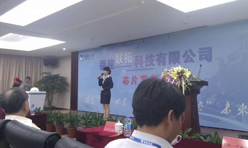 国产数字对讲机芯片在福建研发成功 助产业升级