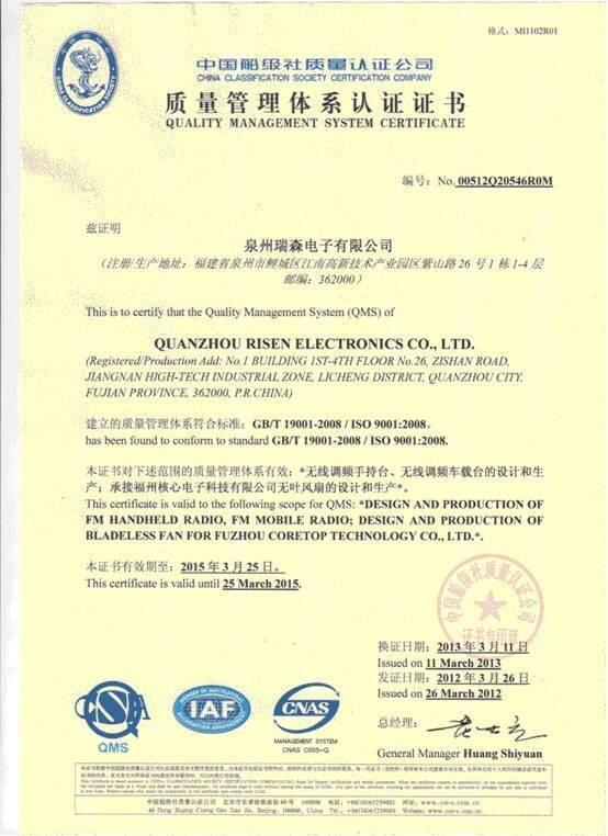 喜报-ISO9001质量管理体系认证通过