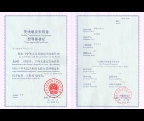 RS-507M型号核准证书