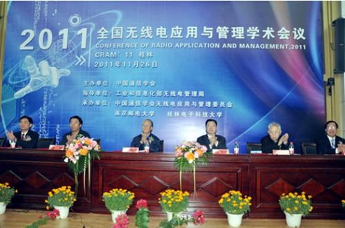 2011年全国无线电应用与管理学术会议在桂林顺利召开